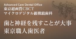 歯と神経を残すことが大事 東京職人歯医者